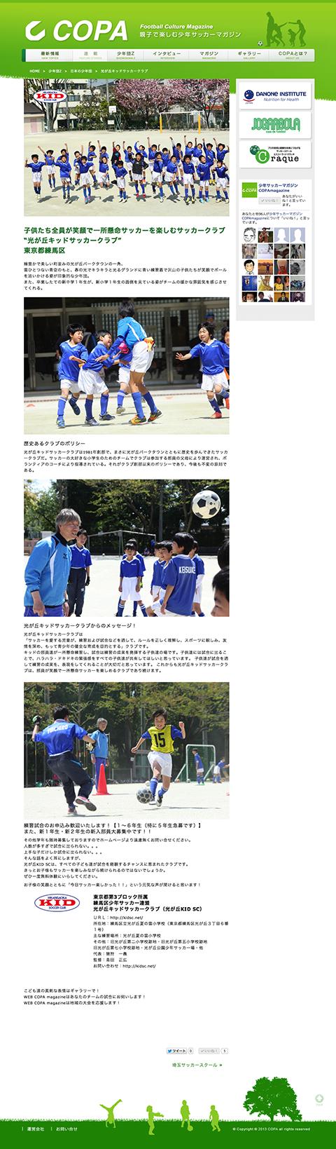 光が丘キッドサッカークラブ « COPA MAGAZINE | コパマガジン 親子で楽しむ少年サッカーマガジン (20130418)