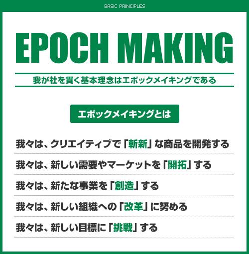 what_epochmaking.jpg