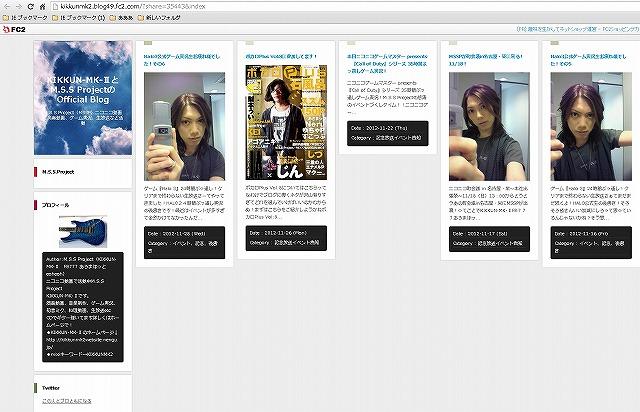 ブログ候補②