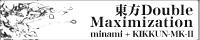 東方Double Maximizationバナー2