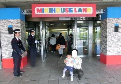 ミキハウスランド入口