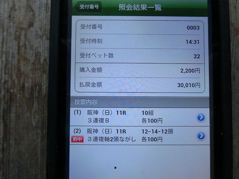 CIMG1667_20121203070942.jpg
