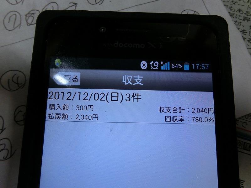CIMG1673.jpg