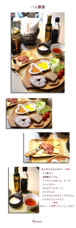 10月7日朝食