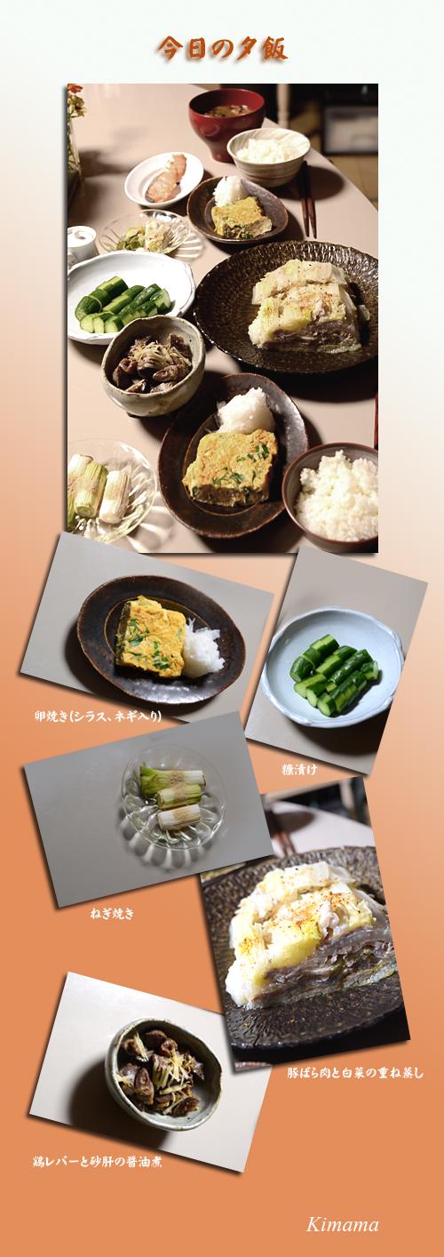 10月14日夕飯