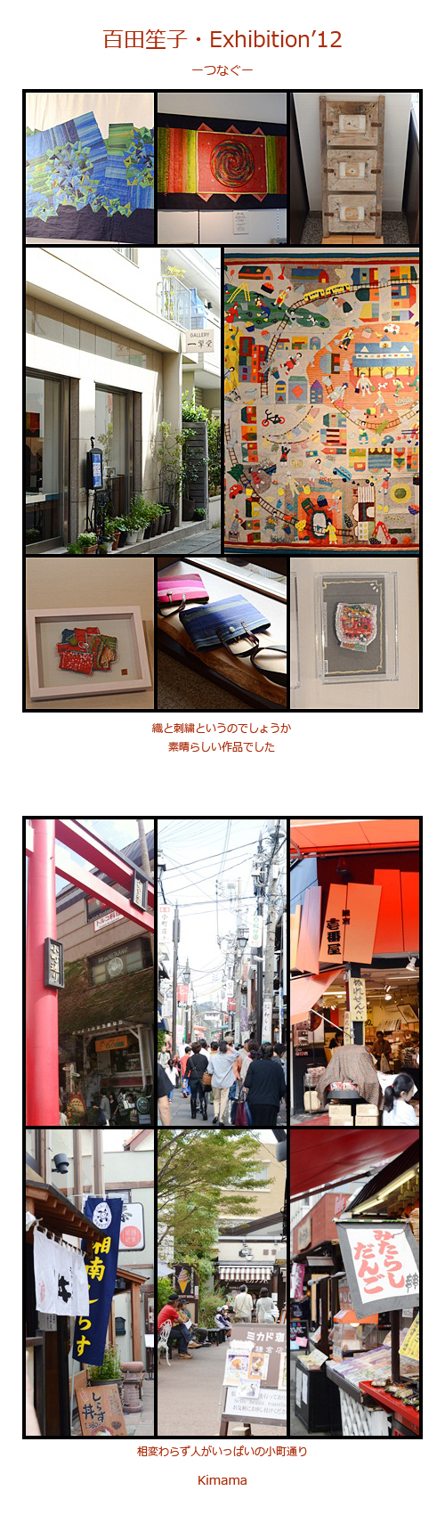 10月15日鎌倉1