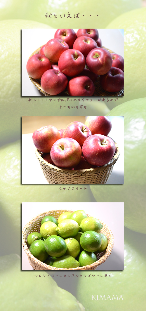11月1日リンゴとレモン