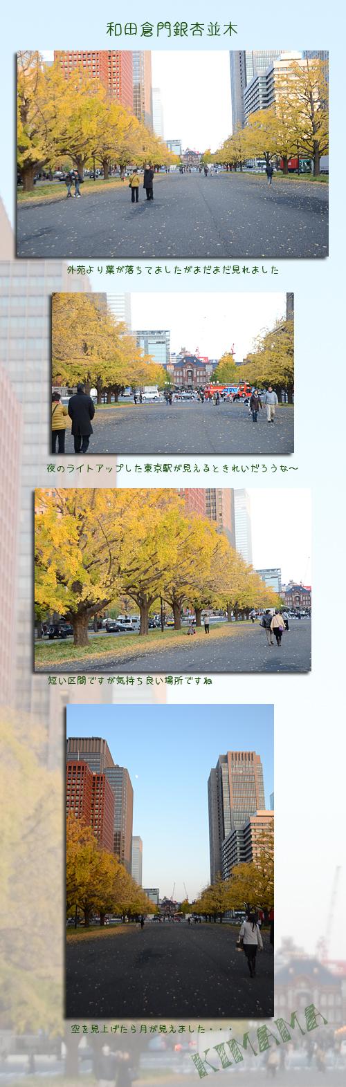 11月25日和田倉門