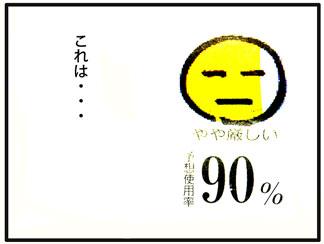 電気予報03