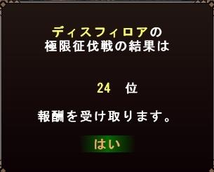 mhf_20131003_101007_582.jpg