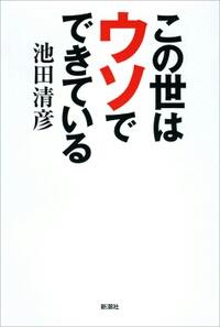 テレビは【洗脳装置】嘘でも放送しちゃえば、それが真実! ‥‥日本人はバカだから。日本民間放送連盟会長
