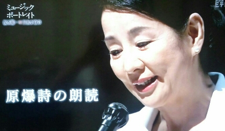 吉永小百合 原爆詩朗読  『生ましめんかな』 栗原貞子  詩
