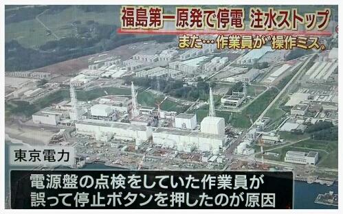 福島第1原発【作業員が足りない】2日に1回のペースで事故!危険な福島原発から作業員が逃げ出している