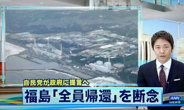 福島「全員帰還」を断念 自民党検討の提言案