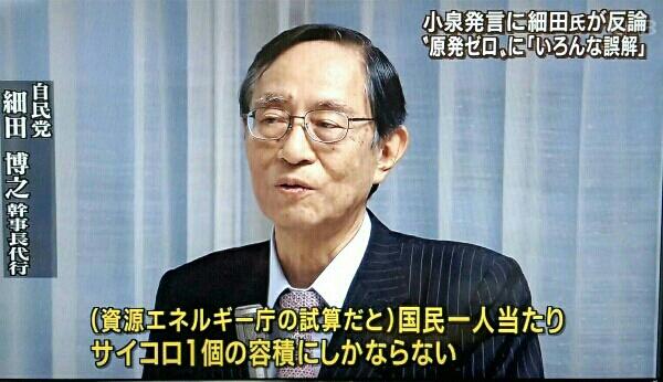 自民党の狂人【細田博之】 原発...