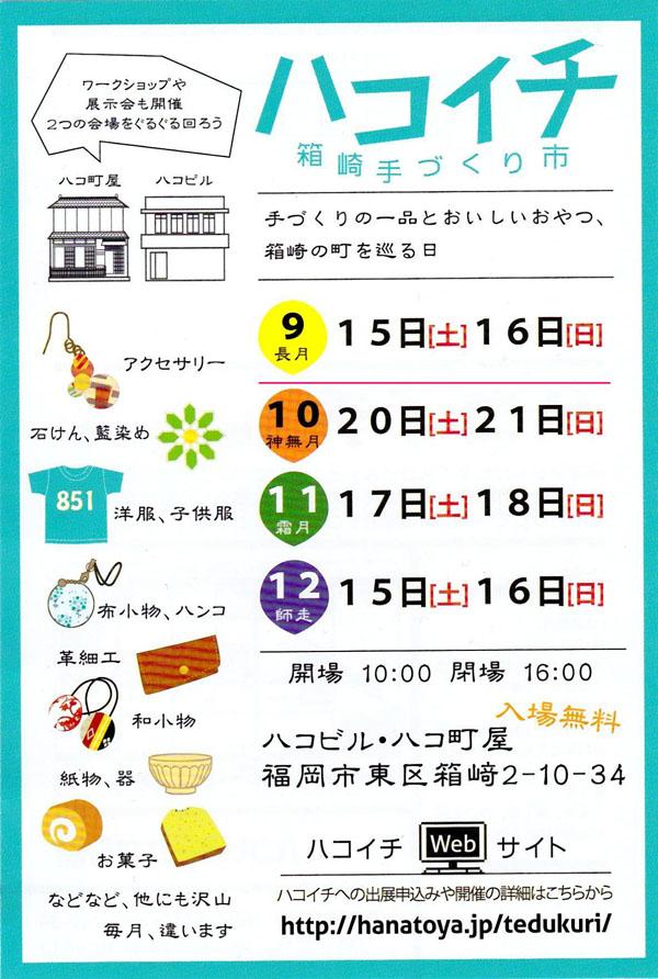 hakoichi_2.jpg