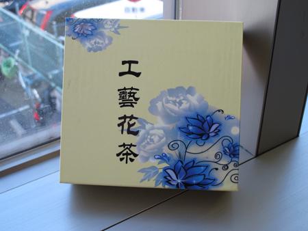 中国茶 2