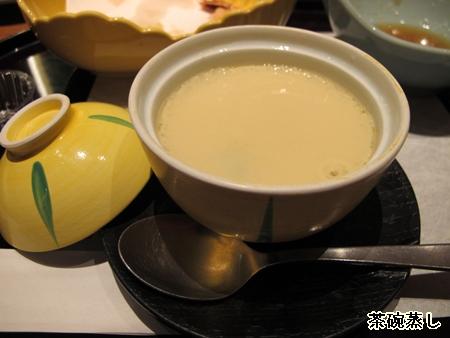 喜寿祝い 茶碗蒸し