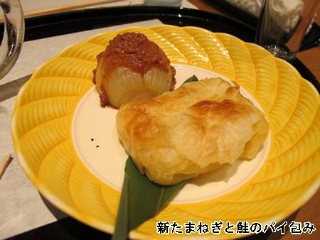 喜寿祝い パイ包み