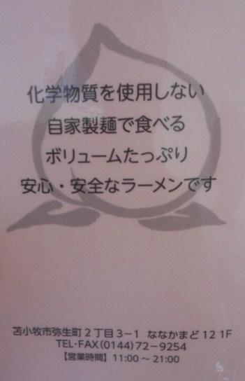 ももや (4)