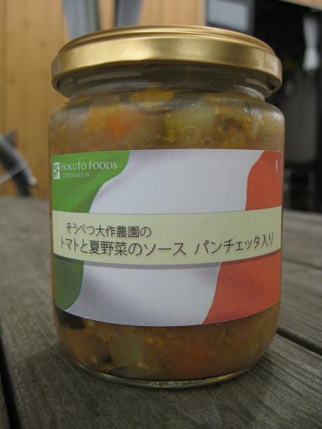 大作農園のトマトと夏野菜のソース