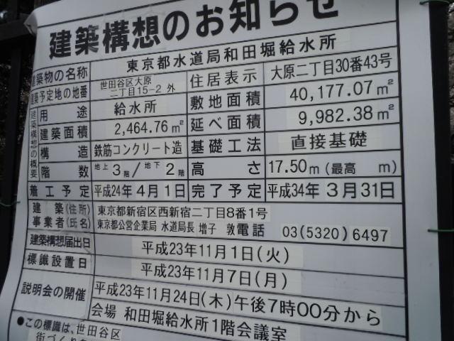 和田堀給水所 立て替え