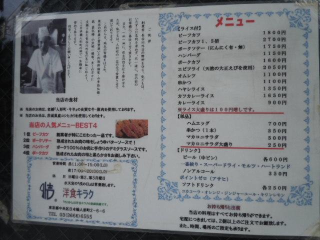 洋食キラク メニュー