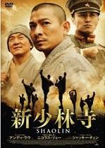 新少林寺DVD