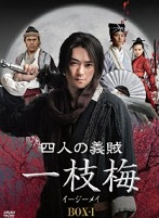 四人の義賊 一枝梅 DVD-BOXⅠ