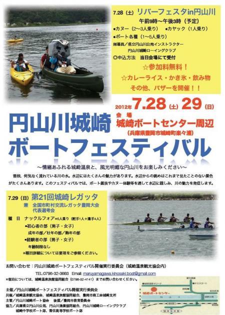 円山川城崎ボートフェスティバル(7/28・29)