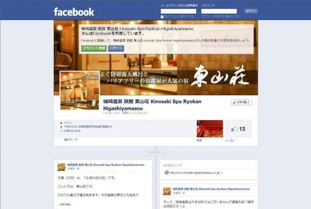 城崎温泉 東山荘 公式Facebookページ