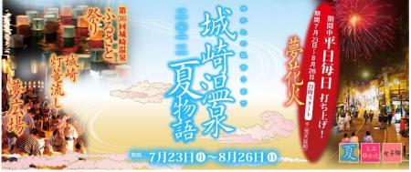 夏休みはもうすぐ!23日から城崎夏物語2012スタート!