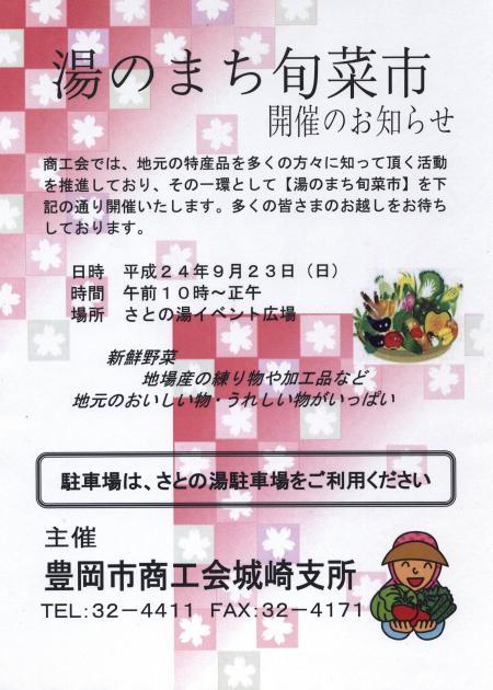 9月23日(日) 湯のまち旬菜市