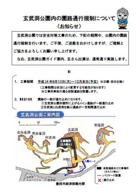 玄武洞公園工事の園路通行規制について