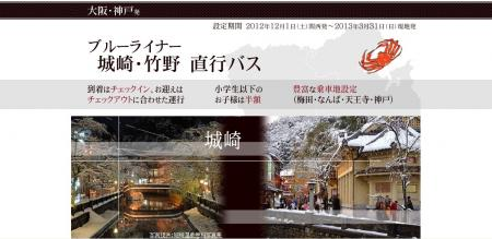 雪道が心配な方は!城崎温泉直行バスが安くお得!