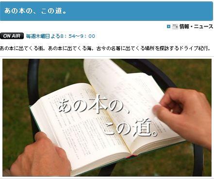 BS-TBS系列「あの本の、この道」放映のお知らせ