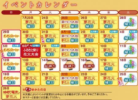 城崎温泉 夏物語 夢花火が始まります!