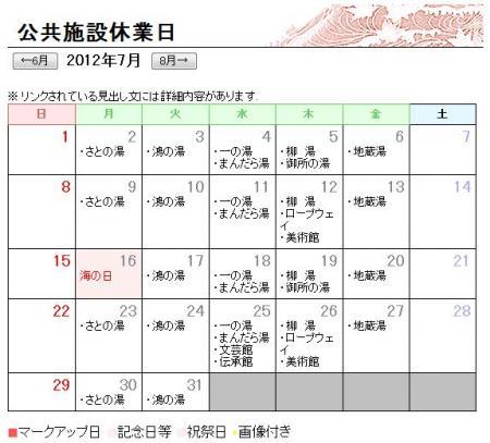 7月の公共施設・外湯の休業日カレンダー
