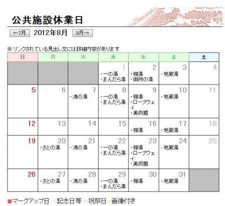 8月の公共施設・外湯の休業日カレンダー・イベント情報