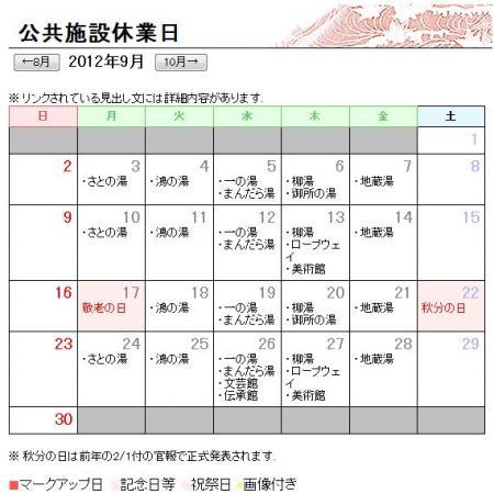 9月の公共施設・外湯の休業日カレンダー・イベント情報