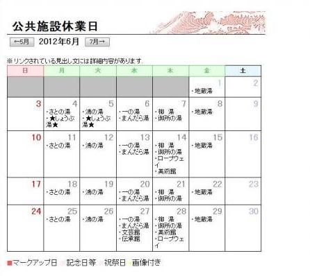 6月の公共施設・外湯の休業日カレンダー
