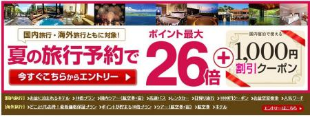 >【Golden7Days】夏の旅行応援!!楽天スーパーポイント最大26倍!