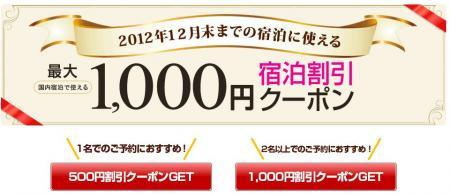 12月末迄の宿泊に使える1000円割引クーポン