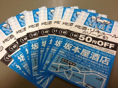 坂本屋酒店☆地酒・リキュールのソーダ割り割引券