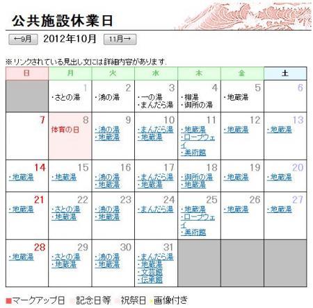 10月の公共施設・外湯の休業日カレンダー・イベント情報