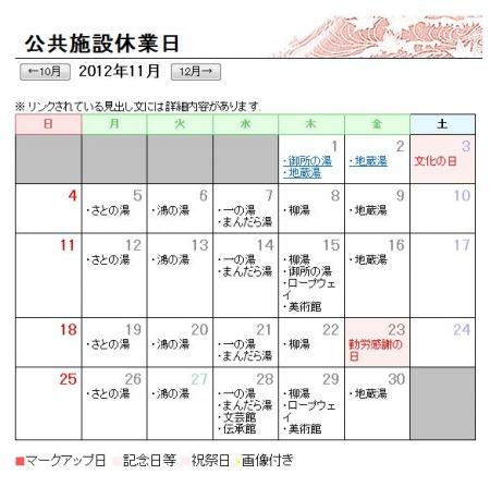 11月の公共施設・外湯の休業日カレンダー - 2012