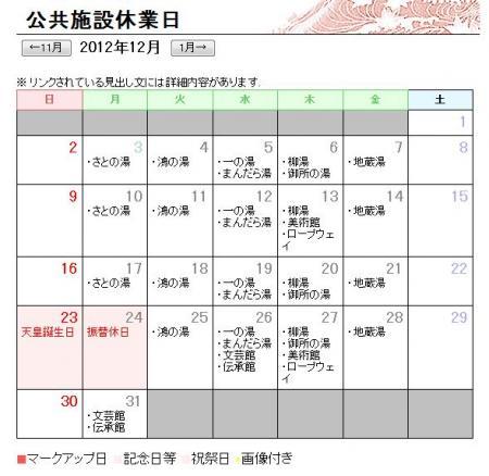 12月の公共施設・外湯の休業日カレンダー