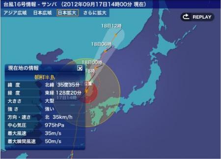 台風16号(サンバ)について