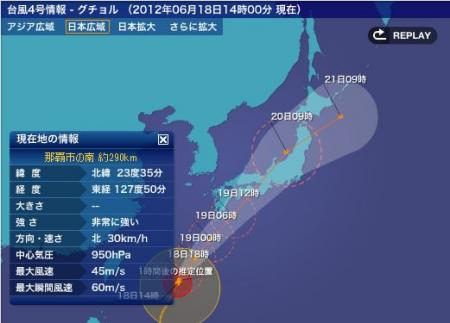 気になる台風4号 今後の状況
