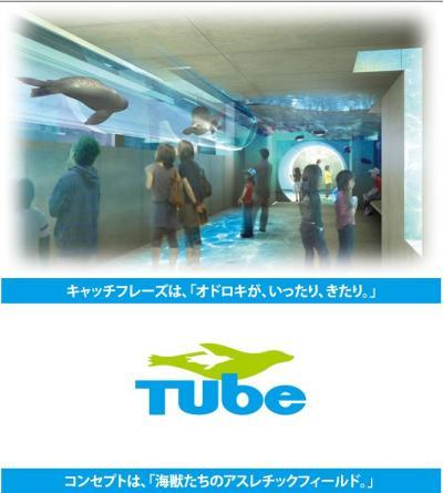 いよいよオープン海獣たちの新施設「Tube(チューブ)」